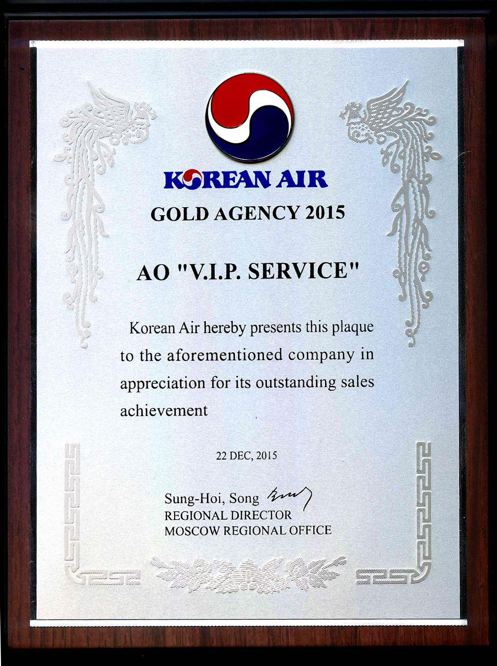 korean jpg  Диплом korean air